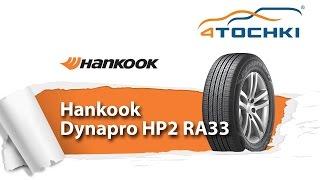 Летняя шина Hankook Dynapro HP2 RA33 - 4 точки. Шины и диски 4точки - Wheels & Tyres(Летняя шина Hankook Dynapro HP2 RA33. Шины и диски 4точки - Wheels & Tyres 4tochki Сайт: http://www.4tochki.ru/ ВКонтакте: ..., 2015-08-05T14:33:08.000Z)
