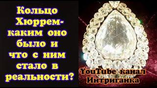 Кольцо Хюррем Правда или Вымысел? Великолепный век (Интриганка)