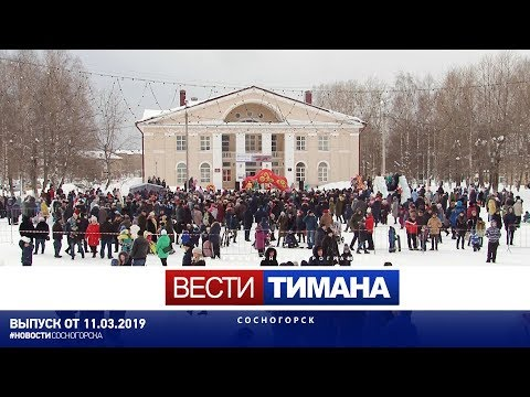 ✳ Вести Тимана. Сосногорск | 11.03.2019