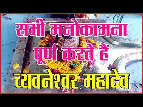 #mahakaal सभी मनोकामना पूर्ण करते हैं च्यवनेश्वर महादेव। उज्जैन के 84 महादेवों में 30वें महादेव