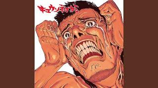 Provided to YouTube by Rightsscale Yakutatazu · kyuusonecokami 10代で出したかった ℗ EXXENTRIC RECORDS Released on: 2012-03-07 Lyricist: SEIYA ...
