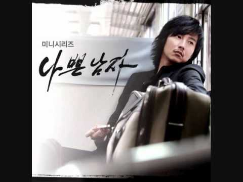 Bad Guy OST - Main Title