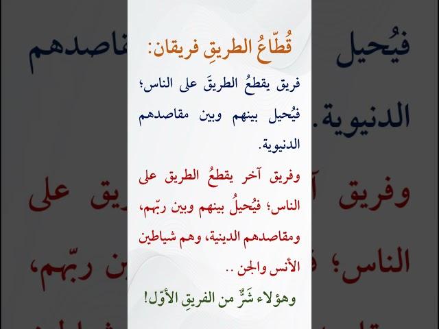 حكَم وفوائد مقتبسة من كلمات لأبي بصير الطرطوسي 31 #shorts