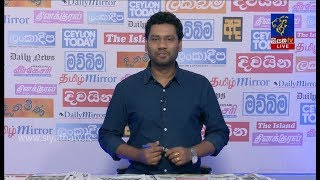 Siyatha Paththara | 08 - 04 - 2019 Thumbnail