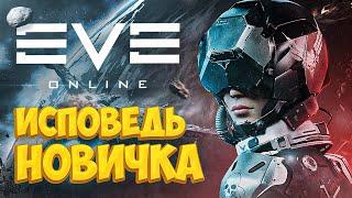 EVE Online глазами новичка в 2021 году Ева онлайн