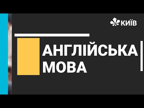 Телеканал Київ: Англійська мова, 9 клас, Digital technologies, 11.12.20 - #ВідкритийУрок