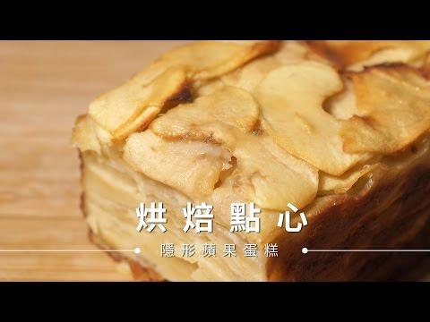 【蛋糕】隱形蘋果蛋糕 ,沒有負擔的優質甜點