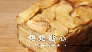【蛋糕】隱形蘋果蛋糕 ,沒有負擔的優質甜點 | 台灣好食材 Fooding