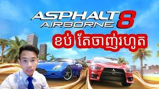 Ep 01 Asphalt 8 Game Mobile - Bro Kosal,