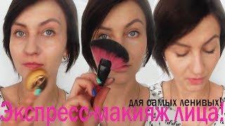 ЭКСПРЕСС МАКИЯЖ! Мой САМЫЙ БЫСТРЫЙ И ПРОСТОЙ макияж (ПРОБЛЕМНАЯ КОЖА, КОМБИНИРОВАННАЯ КОЖА)