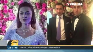 Звезды мирового масштаба развлекали гостей на свадьбе сына российского миллиардера