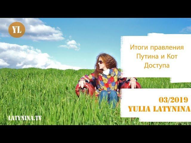 LatyninaTV / Итоги правления Путина и кот доступа / Юлия Латынина