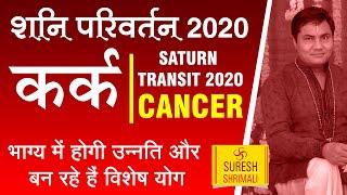 24 Jan Kark Rashi Shani Parivartan 2020   Cancer Saturn transit   शनि की साढ़ेसाती। Suresh Shrimali