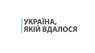 """Фантастичний фільм: """"Україна, якій вдалося"""""""