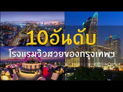 10 อันดับ โรงแรมวิวสวยของกรุงเทพฯ