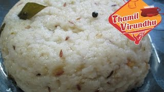 Ven pongal in tamil - Breakfast white pongal recipe