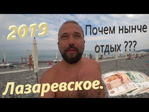 Сколько стоит отдых. Черное море. Лазаревское 2019. Своим ходом. Таксист на отдыхе.