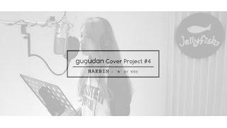 구구단 gugudan cover project 04 haebin 품 by 정영은