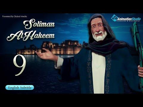Soliman Al Hakeem L Episode 9 L With English Subtitles