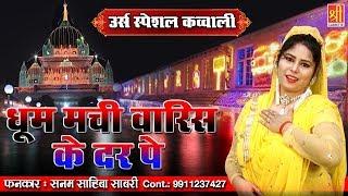Dhoom Machi Waris Ke Dar Pe | वारिस पाक की शानदार क़व्वाली | Sanam Sahiba | Deva Sharif Qawwali