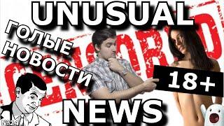 UNUSUAL NEWS — Голые новости (18+)