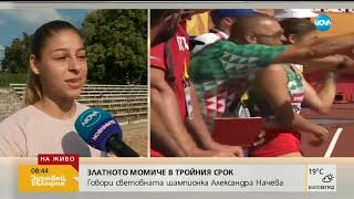 Александра Начева: До мeдала се стига с много тренировки