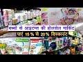 Baby Item Wholesale Market, Top Baby Care Product, Toys, Walker, Cycle, Rocker, Diapers, Jhandewalan