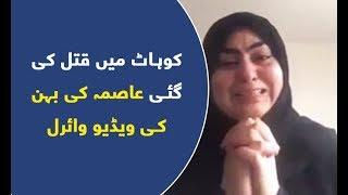 Download Video Kohat mein Qatal ki gai Asma ki behan ki video samne agai MP3 3GP MP4