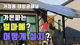 태양광 패널 3kw 설치비용 얼마나 들었을까? 지원사업…