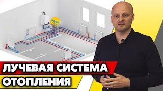 Как работает лучевое отопление частного дома в 200 кв.м.?