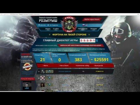 Новый развод рулеток CS:GO 2016! Csgohot.ru подкрутка? СМОТРИМ!