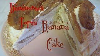 Торт БАНАНОВЫЙ Очень простой Десерт!