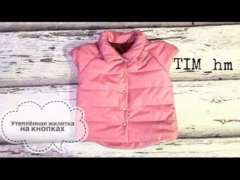 видео: МК Утеплённая жилетка на кнопках |tim_hm|