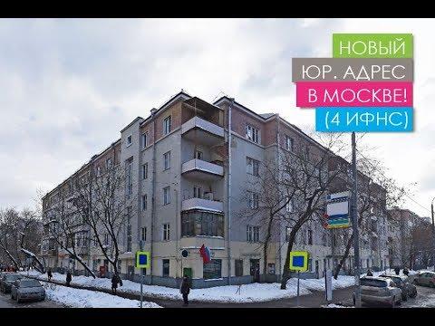 Новый юридический адрес в Москве (4 ИФНС)