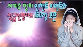 [신섭 케레니스] 세계수 장비 인챈 이벤트 보상! 상급인형카드 150장 오픈하기~ 리니지M 박다솜 DASOMTV 天堂M 暴君