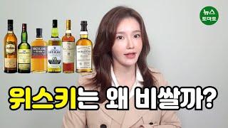 [김유연의 유통직썰]위스키의 비밀②30년산이 비싼 이유