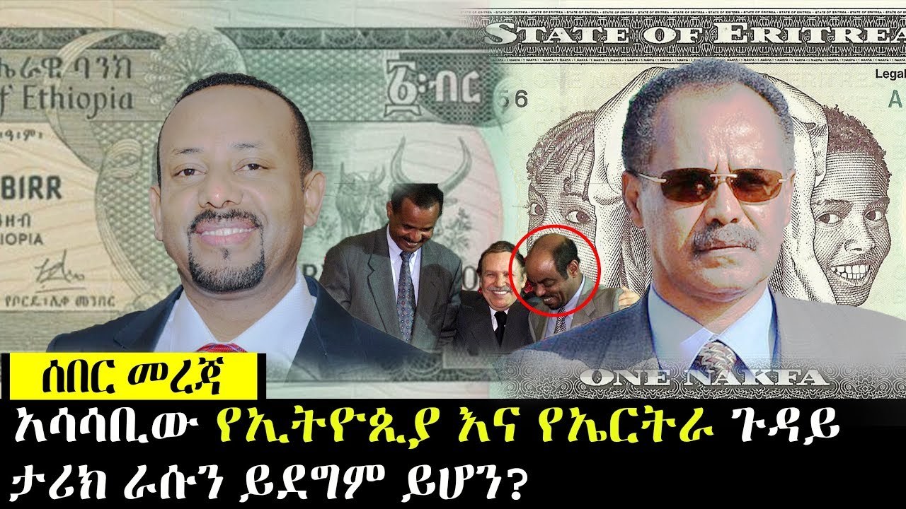 Ethiopia and Eritrea current situation will history repeat itself?