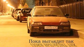 Реставрация авто №1. Ремонт кузова. Honda CIVIC ec YoYo5747. Обзор Honda Civic IV :)