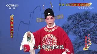 《中国京剧像音像集萃》 20190928 京剧《金山寺 断桥 雷峰塔》 2/2  CCTV戏曲