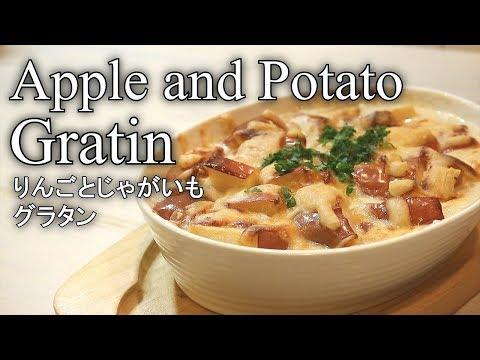 りんごとじゃがいものグラタン Apple and Potato Gratin☆米粉ホワイトソース☆