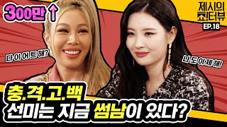Find out Sunmi's Real Personality 《Showterview with Jessi》 EP.18 by Mobidic