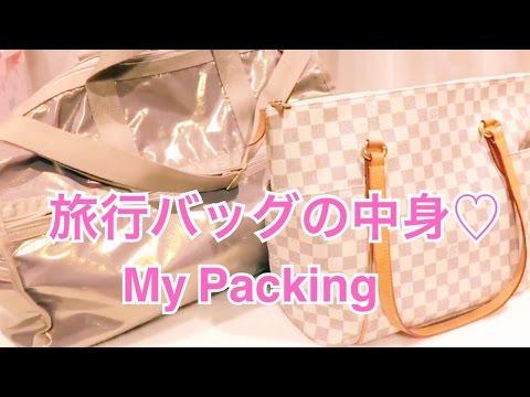 バッグの中身♡What's in my Travel Bag?【国内旅行♡2017】