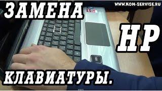 Замена клавиатуры ноутбука HP Pavilion dv6.(Замена клавиатуры HP Pavilion dv6. На видео показано как поменять самому клавиатуру. Для этого нам надо будит ..., 2013-09-27T05:55:53.000Z)