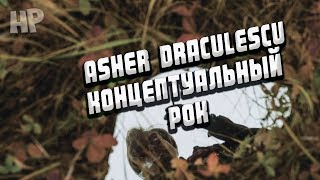 Обзор творчества Asher Draculescu