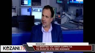 Το μήνυμα του Ν. Σαρρή για τις εκλογές στο ΕΒΕ Κοζάνης