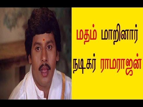 மதம் மாறினார் நடிகர்  ராமராஜன் | Actor Ramarajan becomes Christian?- Filmibeat Tamil