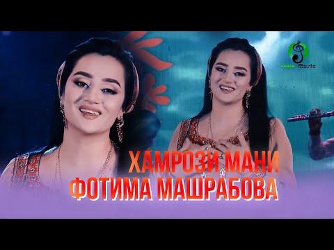 Фотима Машрабова - Хамрози мани Гулдухтарони точик