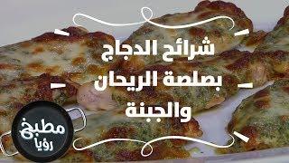 شرائح الدجاج بصلصة الريحان والجبنة - نضال البريحي