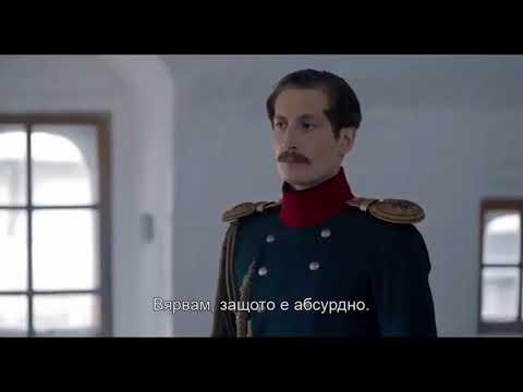 """Художественный фильм """"Монах и бес"""". Трейлер с субтитрами на болгарском языке."""
