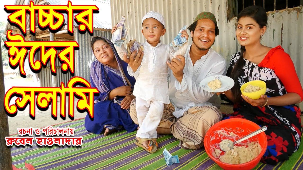 বাচ্চার ঈদের সেলামি । bacchar ider selami | অথৈ | রুবেল হাওলাদার । জীবন মুখী ফিল্ম | Music bangla tv
